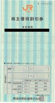 JR東海株主優待の画像
