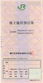 東日本株主優待券