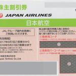 JAL株主優待券2018年5月末