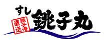 銚子丸のロゴ