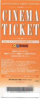 109シネマズのチケット