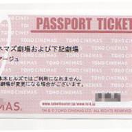 東宝シネマズのチケット