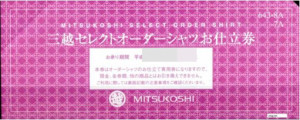 三越ワイシャツ券1万5000円
