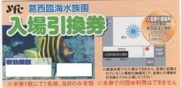 葛西臨海水族館チケット