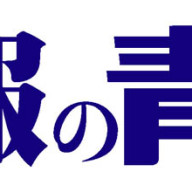 洋服の青山のロゴ