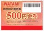 ワタミ株主優待の画像