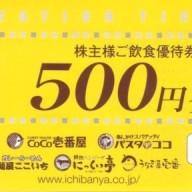 COCO壱番屋株主優待の画像