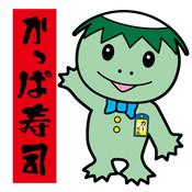 かっぱ寿司のロゴ