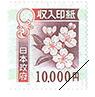 1万円印紙