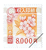 8000円印紙
