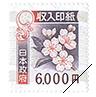 6000円印紙