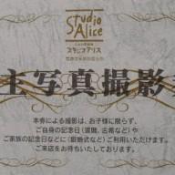 スタジオアリス株主優待の画像