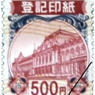 登記印紙500円