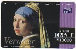 図書カード10000円