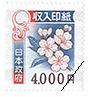 4000円印紙