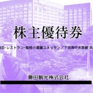 藤田観光株主優待の画像
