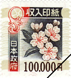印紙10万円分