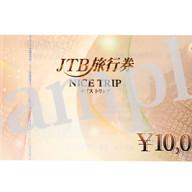 JTB旅行券の画像
