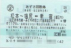 松本(あずさ指定)の画像