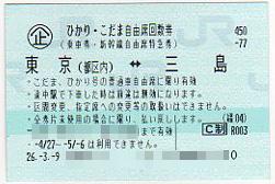 三島(自由)
