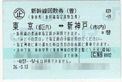 新神戸(指定)の画像