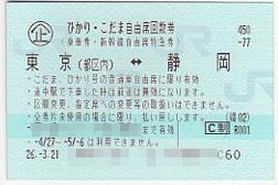 静岡(自由)の画像
