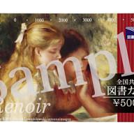 図書カード5000円の画像