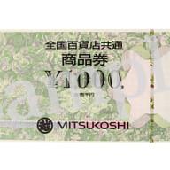 全国百貨店共通券の画像