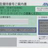 2019年11月末ANA株主優待券
