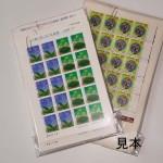 別納用切手(シート)