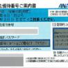 ANA株主優待券2020年五月末まで
