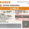 2020年05月末JAL株主優待券