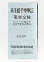 京成株主優待の画像