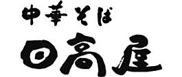日高屋のロゴ