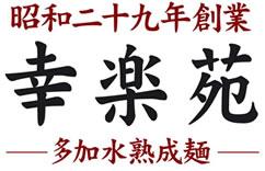 幸楽苑のロゴ