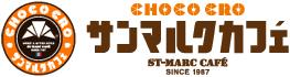 サンマルクのロゴ