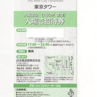 東京タワー展望台チケット