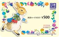 図書カードNEXT500円