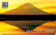 図書カードNEXT2000円