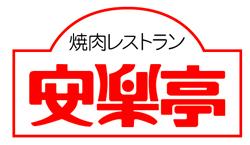 安楽亭のロゴ
