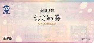 お米券440円の画像
