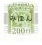 収入印紙200円(2018)