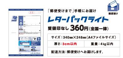 レターパック360の画像