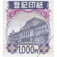 登記印紙1000円