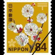 84円切手