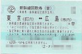 広島(指定)の画像