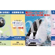 鴨川シーワールド入園券サンプル画像