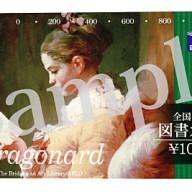 図書カード1000円の画像