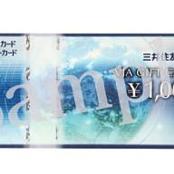 VJAギフトカードの画像