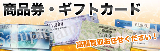 bnr_main_giftcard_kaitori